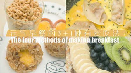 「厨娘物语」73元气早餐的3+1种有爱吃法