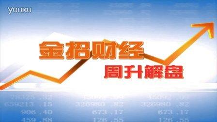 股票技术分析 炒股教程 周升解盘0617 股票盘口 股票macd 股票大盘