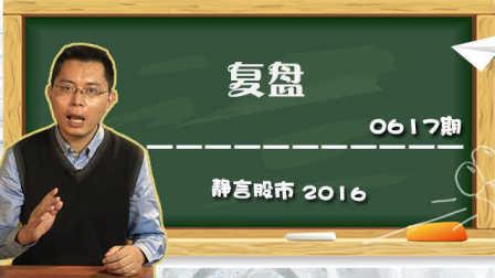 【静言股市】日播版0617:复盘