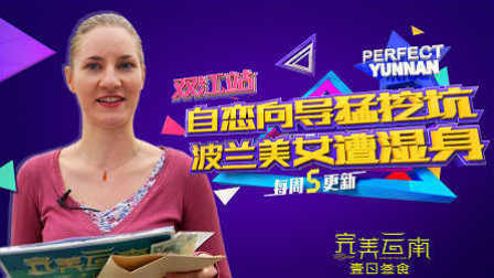 《完美云南●一日三食》双江站