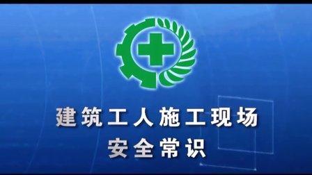 福建省建筑工人施工现场安全常识(施工安全教育)