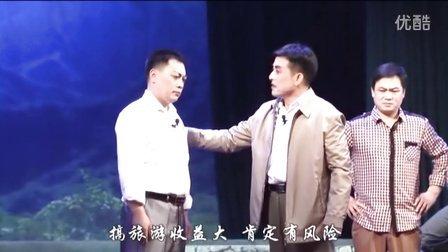 曲剧 《情系重渡沟》 上 栾川县曲剧团演出  领衔主演王  作曲 梁献军