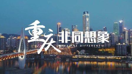 直辖19周年《重庆,非同想象》