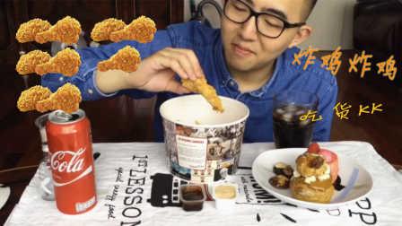 【中国吃播】时食录之大吃货kk的kfc和法国甜点特辑