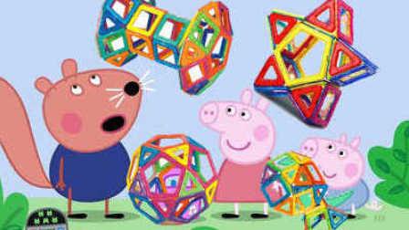 小猪佩奇粉红猪小妹中文版 变形警车珀利 佩佩猪动画片 爸爸猪妈妈猪玩磁力片积木 磁力片玩具视频 磁力片拼装积木 超级飞侠 奥特曼 狗狗巡逻队 海底小纵队亲子游戏