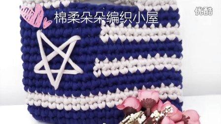 棉柔朵朵编织小屋  星星条纹包编织视频教程