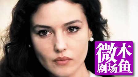 【木鱼微剧场】几分钟看完《西西里的美丽传说》