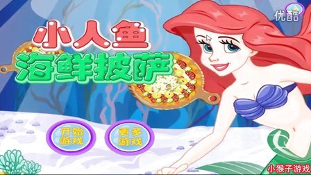 小人鱼海鲜披萨   人鱼公主换装 芭比之美人鱼历险记 芭比的公主梦