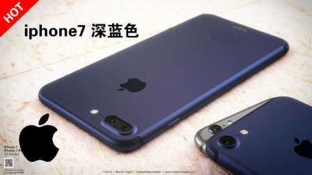 【热点】iphone 7/7plus 出深蓝色+双摄像头 苹果7曝光 果粉快报