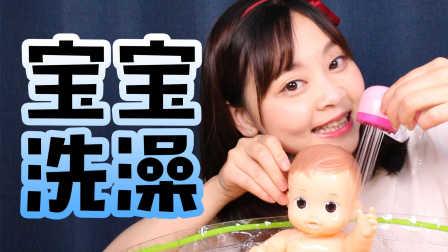 【小伶玩具】 韩国超人气宝宝洗澡过家家玩具视频 娃娃洗澡