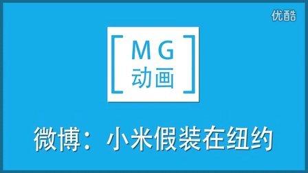 小米丨MG动画丨6秒片头微博ID 弹性动画