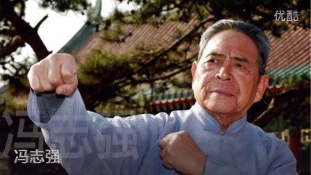 (预告片)《四海同门录》-陈发科部分弟子及其再传弟子集锦2016-6-19