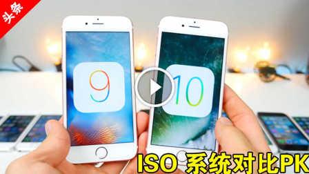 【评测】苹果6s 用ios 10 VS ios9.3.2 运行对比 iphone评测