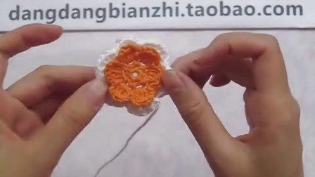 【当当编织】第38集--装饰小花朵的钩法