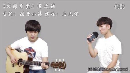 吉他弹唱教学《方圆几里》薛之谦  酷音小伟吉他教学入门自学教程
