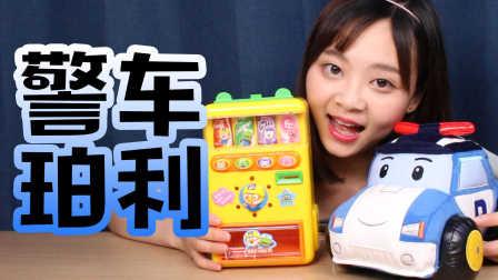 【小伶玩具】 变形警车珀利和安巴使用啵乐乐自动售货机啦 小企鹅啵乐乐 pororo