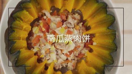 辅食也可以色香味俱全 南瓜蒸肉饼