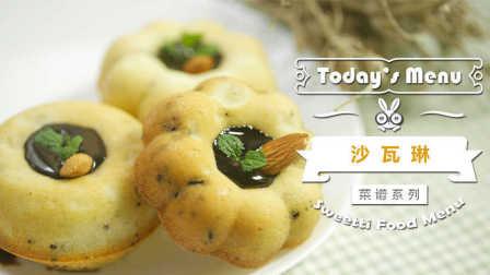 【微体兔菜谱】沙瓦琳