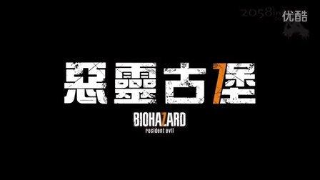 《生化危机7》首部预告/录像带1「荒芜」(中文字幕)