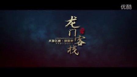 【天涯明月刀OL·凤凰集】龙门客栈霸气帮宣