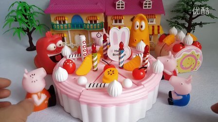 水果蛋糕切切看 小猪佩琪 臭屁虫制作生日蛋糕 过家家玩具