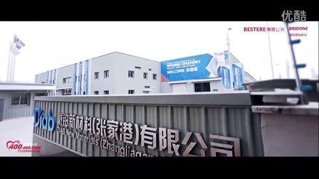 戴铂新材料(张家港)有限公司开业典礼