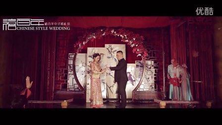 《宛如》新中式婚礼——禧百年中式婚礼馆