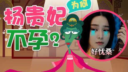 杨贵妃不孕,真的是肥胖惹的祸?