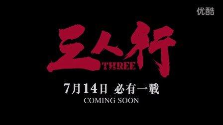 [终极预告片] 三人行 (2016) Three [赵薇 古天乐 钟汉良] [杜琪峰] [银河映像]