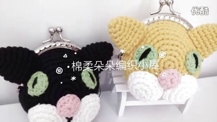 棉柔朵朵编织小屋  猫咪口金包包编织视频教程