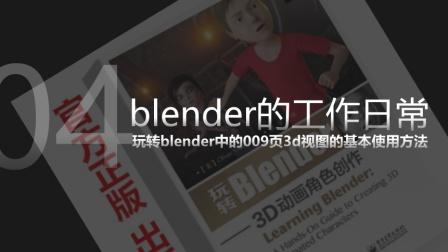 玩转blender工作日常004-3d视窗简介