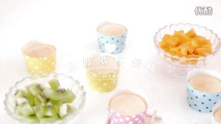 宝宝辅食微课堂 第一季 酸奶纸杯蛋糕 63
