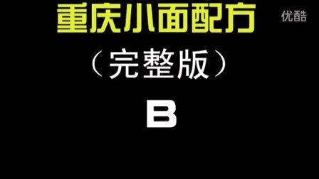 重庆小面做法技术配方教程豌杂面杂酱面麻辣小面做法技术配方教程小吃技术配方培训B