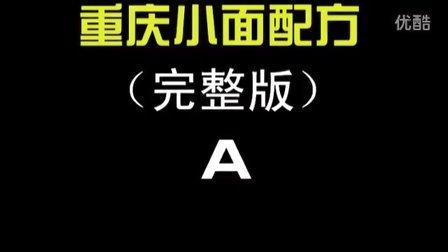 重庆小面做法技术配方教程培训豌杂面杂酱面麻辣小面技术配方教程培训(A)