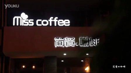 简餐咖啡(主流映像)