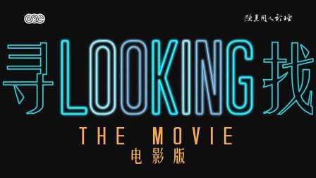 [简男同影]《寻/LOOKING》完结电影篇中文版预告片