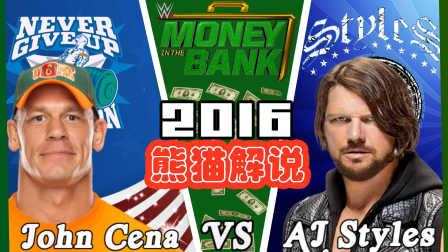 WWE约翰塞纳 VS AJ(中文解说04)