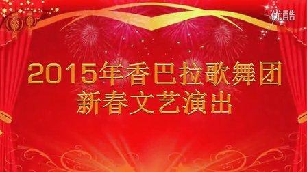 大通县朔北乡马场村香巴拉歌舞团2015新春文艺演出 上集_高清