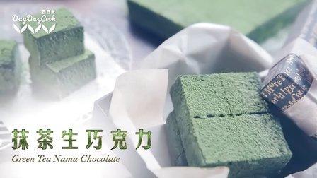 日日煮 2016 抹茶生巧克力 279