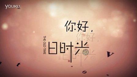 """苏州托普学院2016届毕业晚会开场视频""""你好,旧时光"""""""