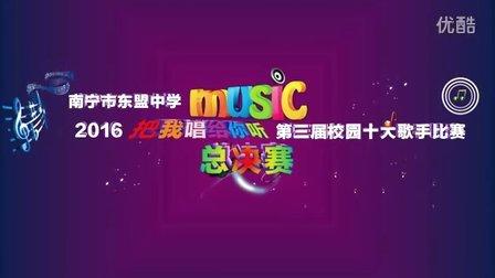 南宁市东盟中学2016年第三届十大歌手比赛  选手访录