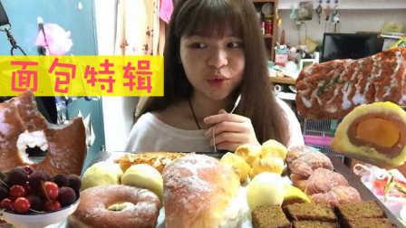 【中国吃播】时食录之赖赖酱面包蛋糕特辑