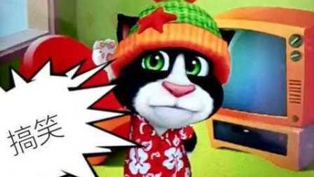 搞笑汤姆猫之  上热门呗 !行不?