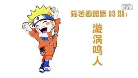 猫爸画册03期-火影忍者之鸣人简笔画