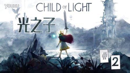 【默寒】《光之子》 #2【光之女王】(Child Of Light)