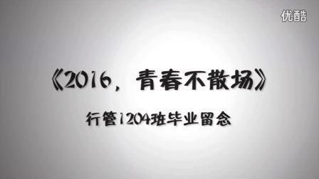《2016,青春不散场》—济南大学政法学院行管1204班毕业留念