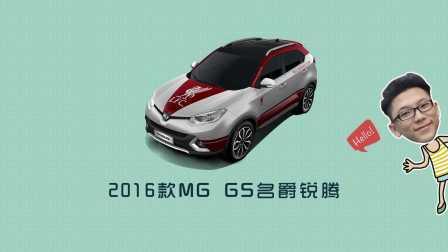 爱极客 购车300秒 2016款MG GS名爵锐腾车型解析