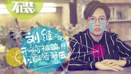 《不装》06期:刘维开网店被骗酗酒解压