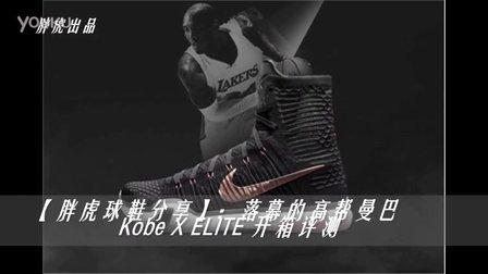 【胖虎球鞋分享】:落幕的高帮曼巴 Kobe x elite 开箱评测