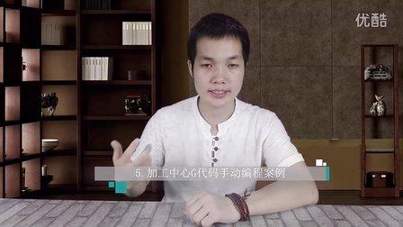 5.加工中心G代码手动编程案例-CAX研究中心@邹老湿-邹福华